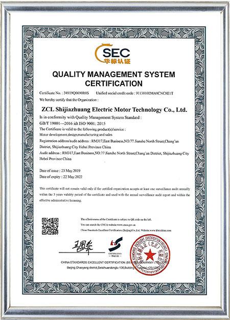 ISO9001 Свидетельство о допущении